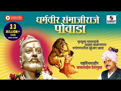 Sambhaji Raje Powada   Powada   Marathi   Babashaeb Deshmukh   Sumeet Music