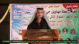 هوسات حدي بدوي المهوال ابو علي الطحيلي مهرجان رابطة مهاويل الحي العسكري الثاني سوق الشيوخ 1440