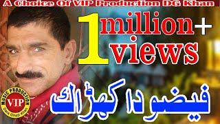 Faizu Da Kharak Full Mazahya New comady Saraiki Drama VIP Production DG Khan 0333-7512990
