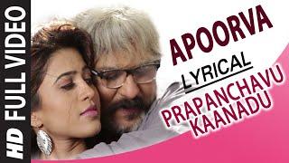 Prapanchavu Kaanadu Lyrical Video Song || Apoorva || V. Ravichandran, Apoorva