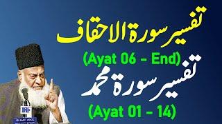 Bayan ul Quran HD - 085 - Sura Ahqaf 6 - Sura Mohammad 14 (Dr. Israr Ahmad)