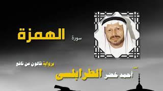 القران الكريم كاملا بصوت الشيخ احمد خضر الطرابلسى | سورة الهمزة