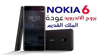 تعرف على اول هاتف من نوكيا بنظام اندرويد | نوكيا٦| nokia6
