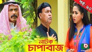 Bangla Comedy Natok | Chapabaj EP - 90 | ATM Samsuzzaman, Hasan Jahangir, Joy, Eshana, Any