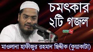 Beautiful 2 Gojol Of Maulana Hafizur Rahman siddique (kuakata)