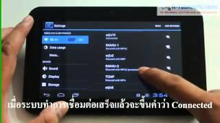 การเชื่อมต่อWi-Fiแท็บเล็ต