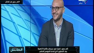 الماتش - لقاء مع محلل الكرة العالمية تامر بدوي