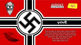 #SundaySuspense | Professor Shonku | Swarnaparnee | Satyajit Ray | Mirchi 98.3