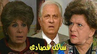 مسلسل ״ساكن قصادي״ ׀ عمر الحريري – سناء جميل ׀ ممنوع المرض