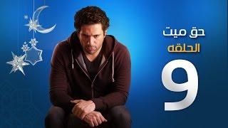 مسلسل حق ميت - الحلقة التاسعة | Episode 09 - 7a2 Mayet