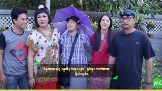 Myanmar Top Actors Star Together In Comedy Film