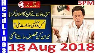 Pakistani News Headlines 5PM 18 Aug 2018 | PM Imran Khan Ka Bara Elaan Kis Ko Mila Kya