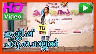 Padyamchollal English 01 | Padyamchollal English | 55th Kerala school kalolsavam 2015