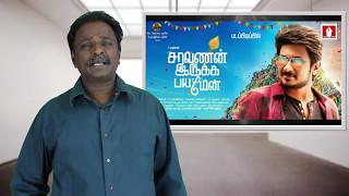 Saravanan Irukka Bayamen - Udhayanidhi Stalin, Soori - Tamil Talkies