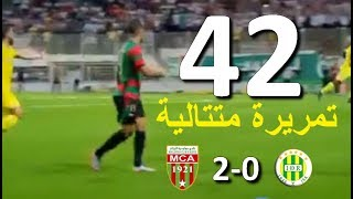 مشهد نادر في الدوري الجزائري تيكي تاكا من مولودية الجزائر اكثر من 42 تمريرة متتالية