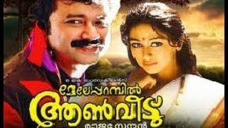 Meleparambil Aanveedu 1993 | Jayaram, Shobana | Malayalam Movie online