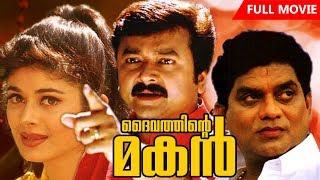 Malayalam Comedy Full Movie | Daivathinte Makan | Super Hit Movie | Ft.Jayaram, Pooja Batra