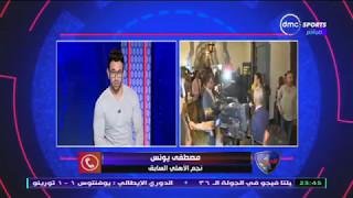 الحريف - تعليق مصطفى يونس على حضوره تكريم حسن حمدي رئيس الأهلي السابق وسبب حضوره