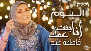 Fatma Eid - ألبوم فاطمة عيد - أنا بنت عمك 2018