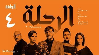 مسلسل الرحلة - باسل خياط - الحلقة 4 الرابعة كاملة بدون حذف | El Re7la series - Episode 4