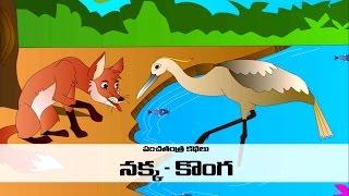 Nakka Konga | Panchatantra Kathalu| Lollipop Telugu Stories