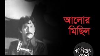 Alor Misil Bangla Movie