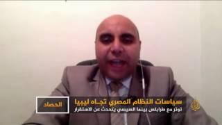 الحصاد-التوتر المستجد بين القاهرة وطرابلس