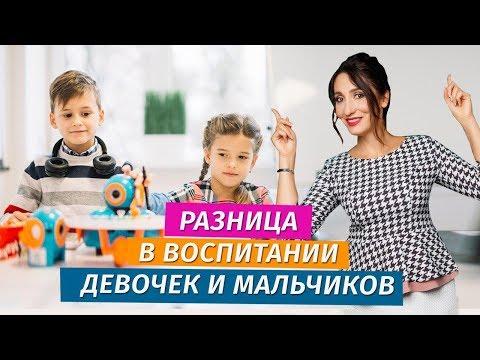 Воспитание детей: принципы воспитания девочек и мальчиков. Советы родителям | Елена Тарарина