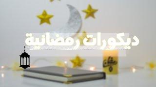 سويها بنفسك ديكورات رمضانية سهلة وبسيطة DIY Ramadan decoration