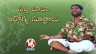 Bithiri Sathi's Health Tips | 92% People Don't Trust Healthcare System In India | Teenmaar News