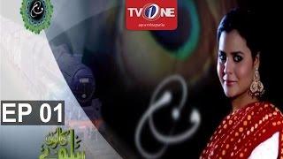 Railway Colony | Episode #01 | Full HD | TV One Classics | Romantic  Drama | 2013