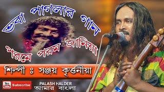 ভবা পাগলার গান || পরমে পরম জানিয়া || Sanjoy Kirtoneya || Folk Song || সঞ্জয় কৃত্তনীয়া।