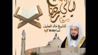 تلاوة باكية خاشعة من سورة آل عمران الشيخ خالد الجليل 2015/1346