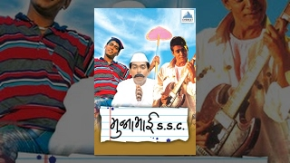 Munnabhai SSC - Superhit Full Comedy Marathi Movies | Paddy Kamble, Vijay Chavan