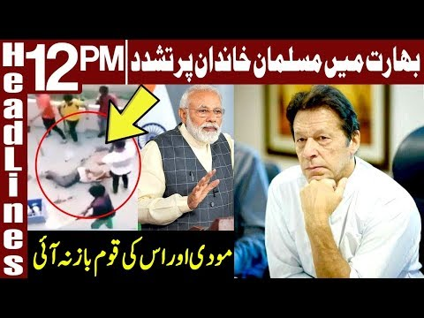 Xxx Mp4 Dangerous Attack On Muslim Family In India Headlines 12 PM 24 March 2019 Express News 3gp Sex