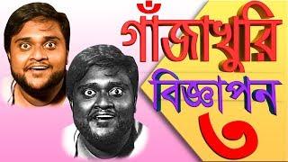 New Bangla Funny Video    গাঁজাখুরি বিজ্ঞাপন ৩ - Gajakhuri Biggyapon 3 By Funbuzz 2017