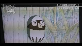 Clips of Hayao Miyazaki