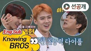 [선공개] EXO
