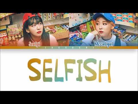 Moonbyul (문별) - SELFISH (feat. SEULGI of Red Velvet) (Color Coded Lyrics EngRomHan)