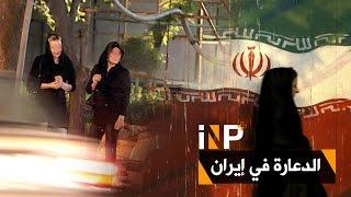 الدعارة في ايران