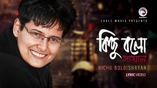 Kichu Bolo | Shayan | Eagle Music (Official)