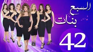 مسلسل السبع بنات الحلقة  | 42 | Sabaa Banat Series Eps
