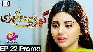 Ghari Do Ghari - Episode 22 Promo   Aplus ᴴᴰ Drama   Junaid Khan, Nausheen Shah, Moomal Khalid