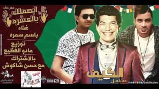 مهرجان ابصملك بالعشرة| مسلسل الكيف|#باسم_سمرة و #حسن_شاكوش|توزيع مادو الفظيع| رمضان2016