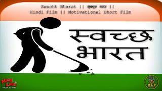 Swachh Bharat || स्वच्छ भारत || Hindi Film || Motivational Short Film || MLP India