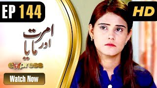 Drama | Amrit Aur Maya - Episode 144 | Express Entertainment Dramas | Tanveer Jamal, Rashid Farooq