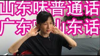 papi酱 - 广东话音调的普通话会变成山东话?【papi的办公室玩耍】