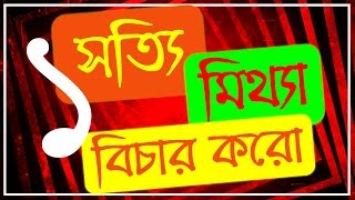 সত্যি না মিথ্যা | True or False | 1000 SUBSCRIBERS | IQ Test #18 | Bangla Intelligence Test