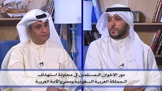 #ديوان_الملا|دور الإخوان المسلمين في محاولة استهداف المملكة العربية السعودية ومصر | د.سلطان الاصقه