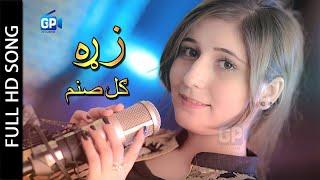 Pashto New Songs 2017   Ya Da Zra Na Me Bahar Sha - Gul Sanam Pashto New hd Songs 2018   Full 1080p